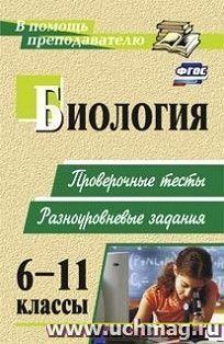 Биология. 6-11 классы: проверочные тесты, разноуровневые задания