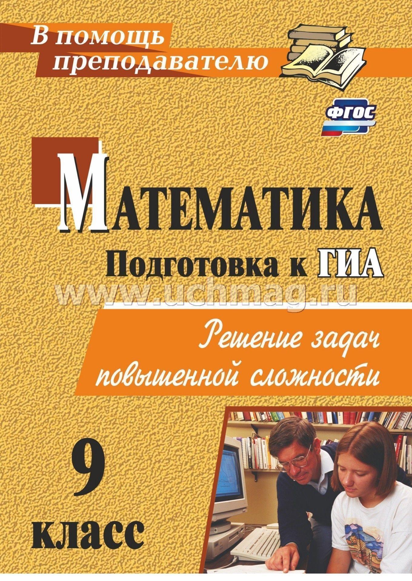 Решение задач по математике 9 класс гиа задачи по математике 4 класс автор решения