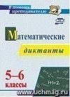 Математические диктанты. 5-6 классы