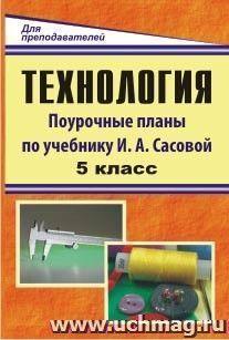 Технология. 5 класс: поурочные планы по учебнику под редакцией И. А. Сасовой