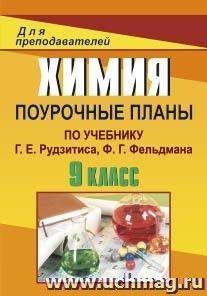 Химия. 9 класс: поурочные планы по учебнику Г. Е. Рудзитиса, Ф. Г. Фельдмана