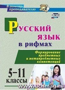 Русский язык в рифмах. Формирование предметных и метапредметных компетенций. 5-11 классы