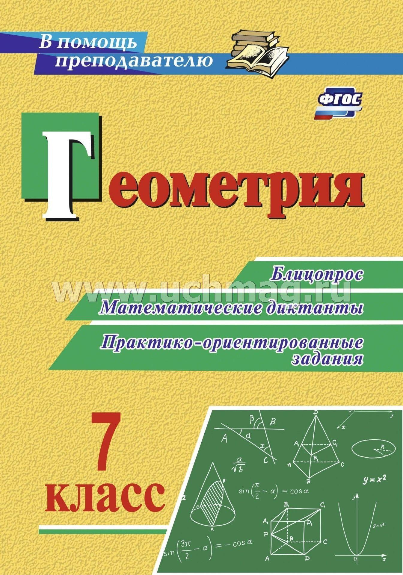 Опорные схемы по геометрии 7 класс