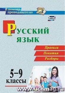 Русский язык. 5-9 классы. Правила, понятия, разборы