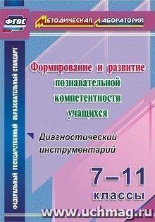 Формирование и развитие познавательной компетентности учащихся. 7-11 классы. Диагностический инструментарий