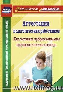 Аттестация педагогических работников: как составить профессиональное портфолио учителя-логопеда