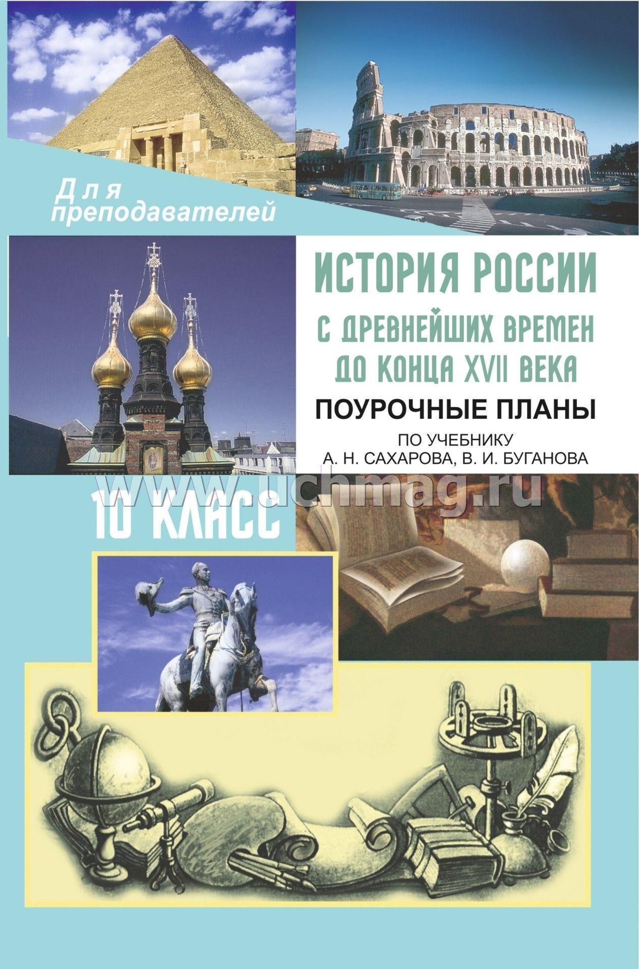 Скачать бесплатно учебник история россии с древнейших времен до конца 17 века сахаров буганов