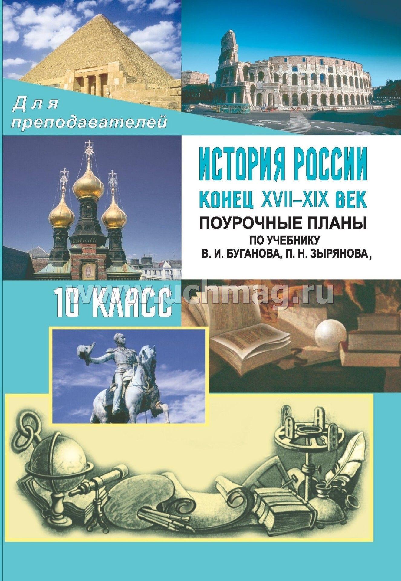 Скачать учебник история россии xvii-xix века 10 класс часть 2 сахаров а.н боханов а.н