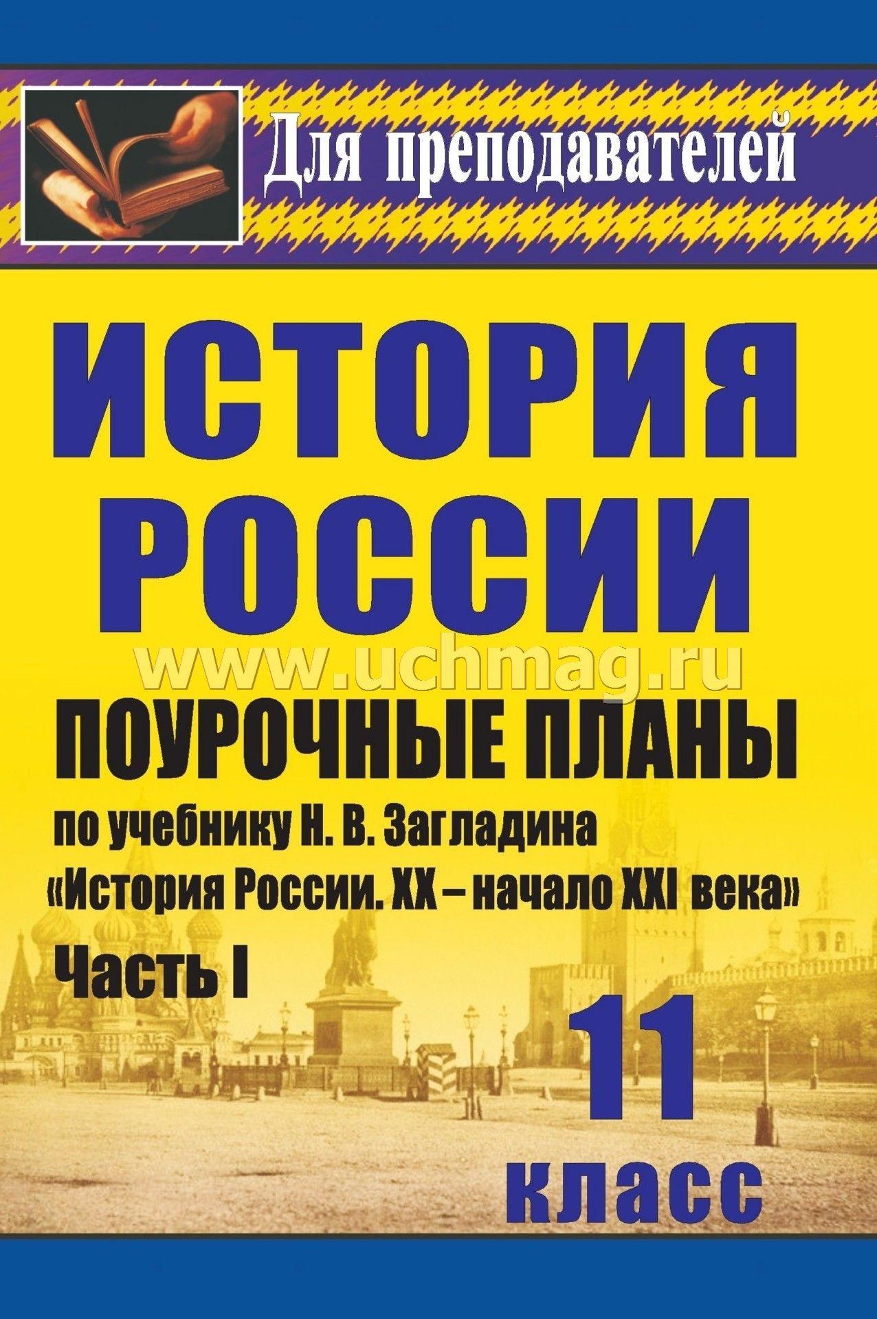 Рабочая программа по истории россии и мира в 20 веке 11 класс н.в загладин