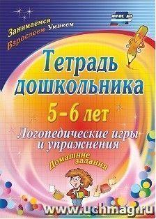 Тетрадь дошкольника 5-6 лет. Логопедические игры и упражнения: домашние задания