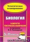 Биология. 5-11 классы: развернутое тематическое планирование по программе И. Н. Пономаревой