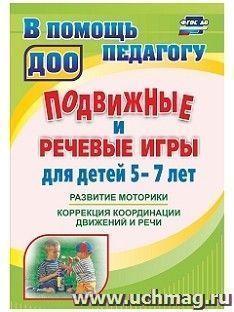 Подвижные и речевые игры для детей 5-7 лет: развитие моторики, коррекция координации движений и речи