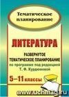 Литература. 5-11 классы: развернутое тематическое планирование по программе под ред. Т. Ф. Курдюмовой