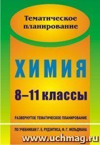 Химия. 8-11 классы: развернутое тематическое планирование по учебникам Г. Е. Рудзитиса, Ф. Г. Фельдмана (базовый уровень)