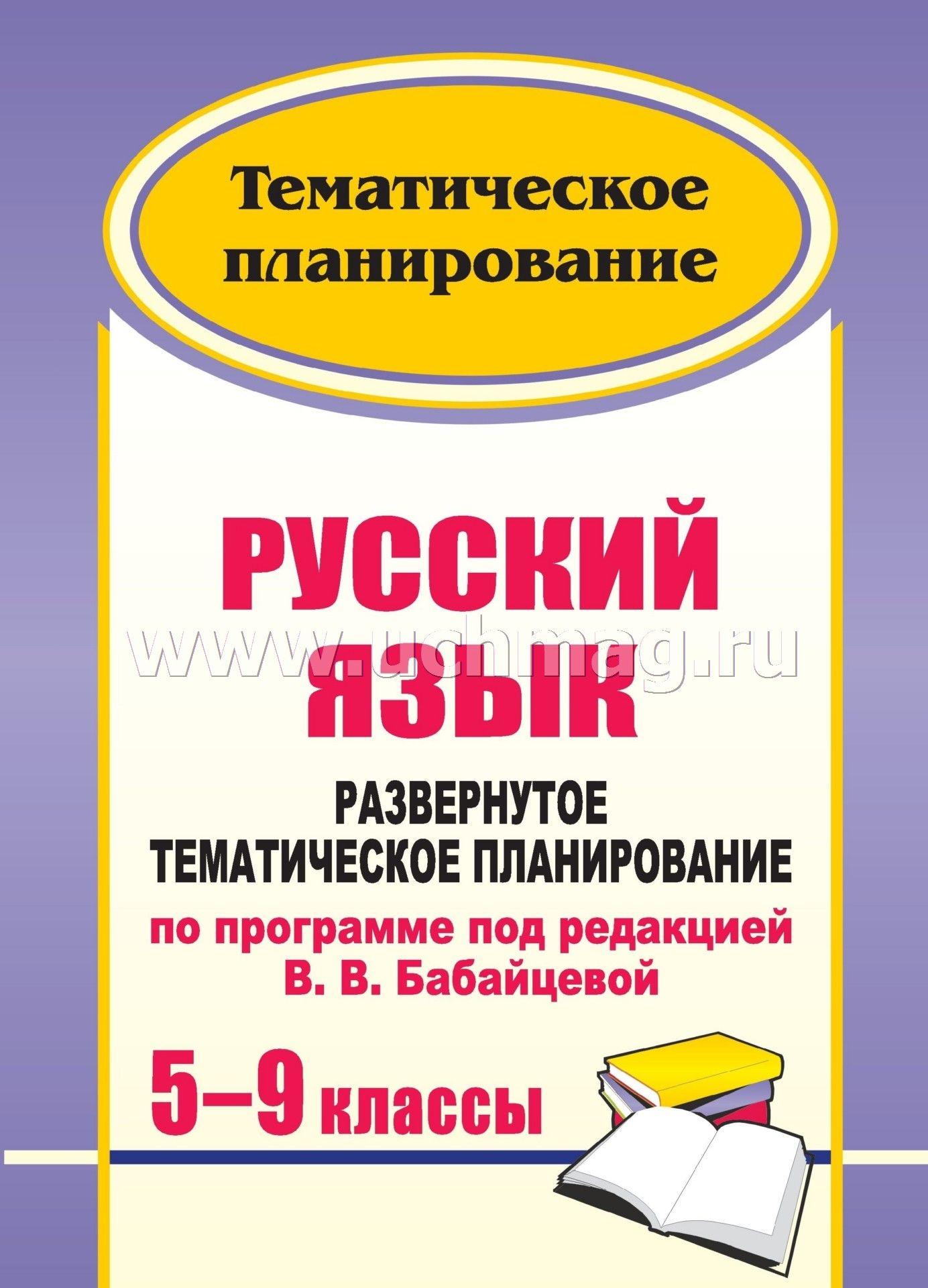 Пояснительная записка к программе по русскому языку 9 класс бабайцева