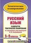 Русский язык. 5-9 классы: развернутое тематическое планирование по программе под ред. В. В. Бабайцевой