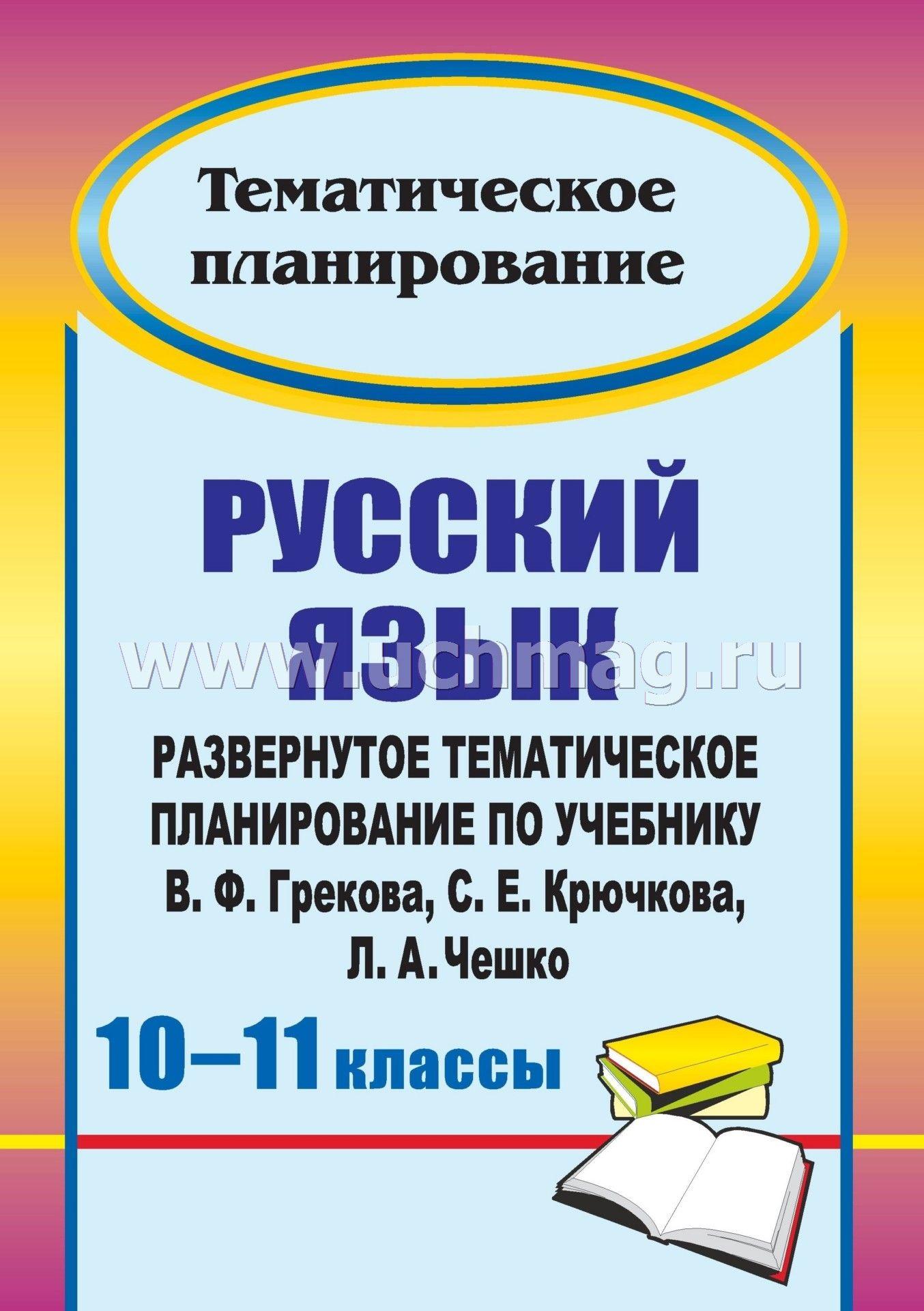 Бесплатная программа по русскому языку 10 класс гольцова 102 часа