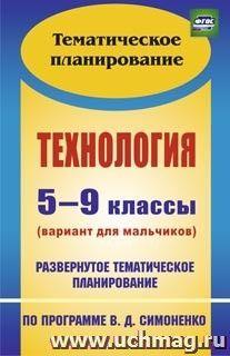 Технология. 5-9 классы (вариант для мальчиков): развернутое тематическое планирование по программе В. Д. Симоненко