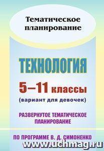 Технология. 5-11 классы (вариант для девочек): развернутое тематическое планирование по программе В. Д. Симоненко