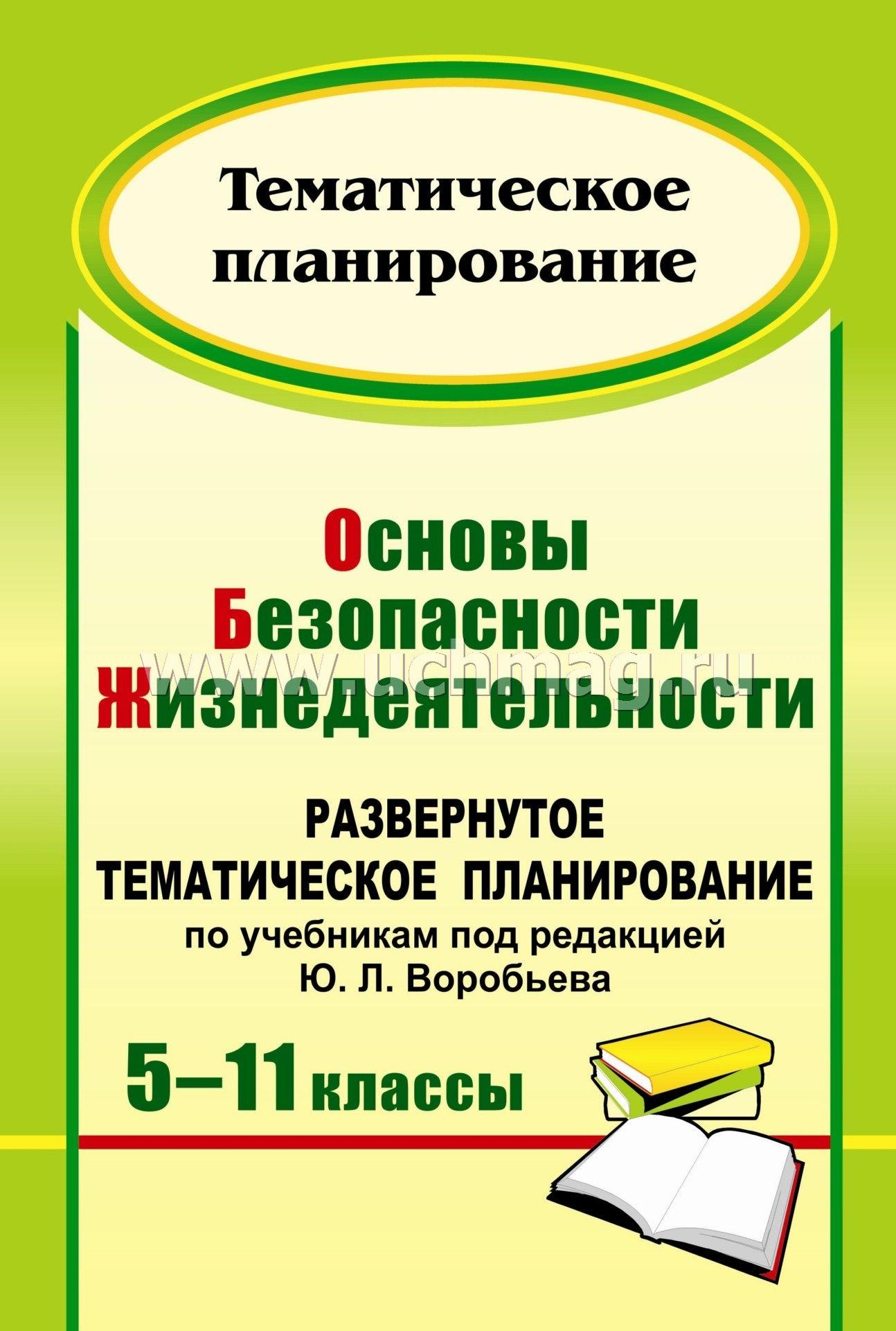 Основы безопасности жизнедеятельности 8 класс под редакцией воробьева скачать