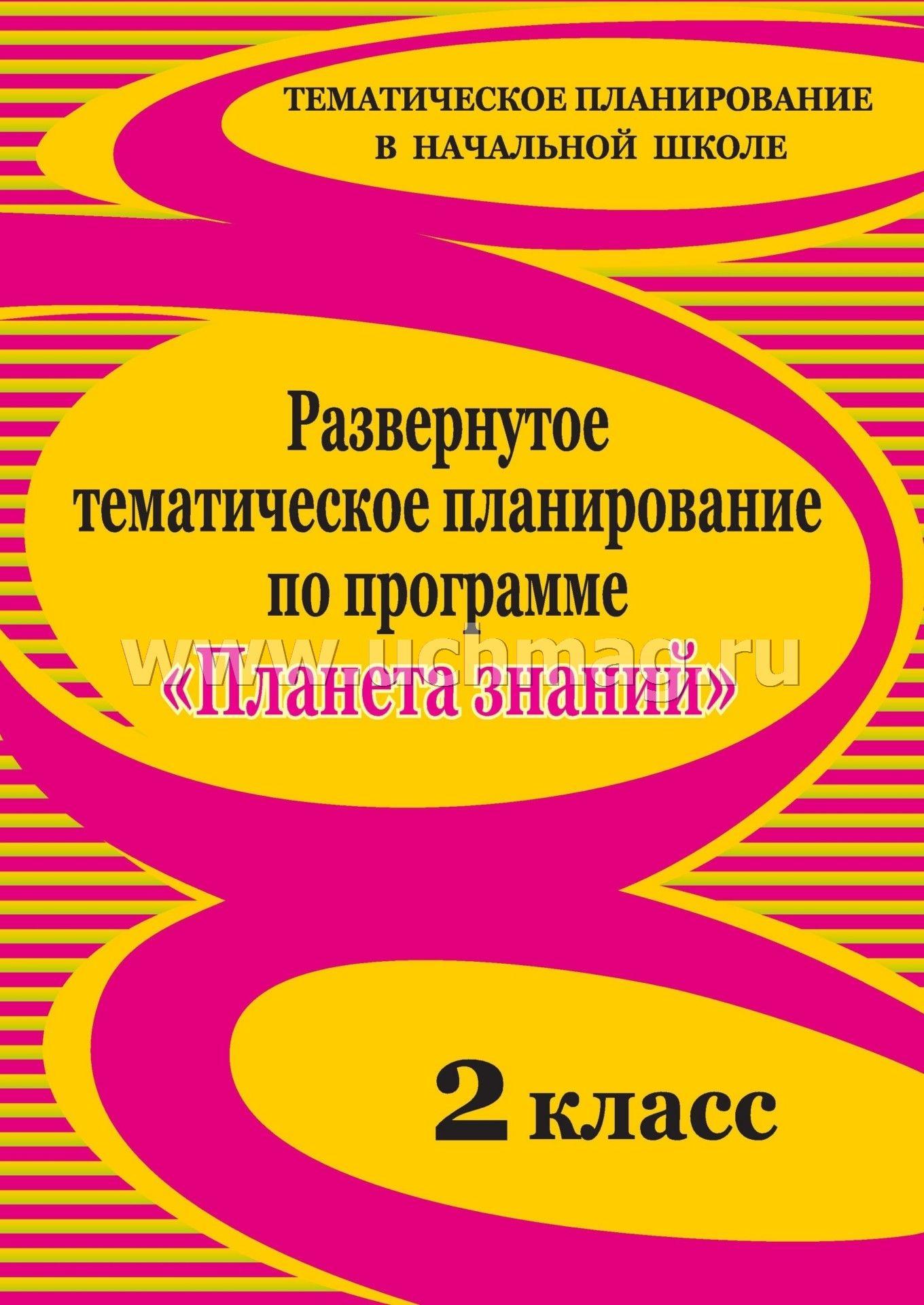 Тематическое планирование по русскому языку 3 класс умк гармония