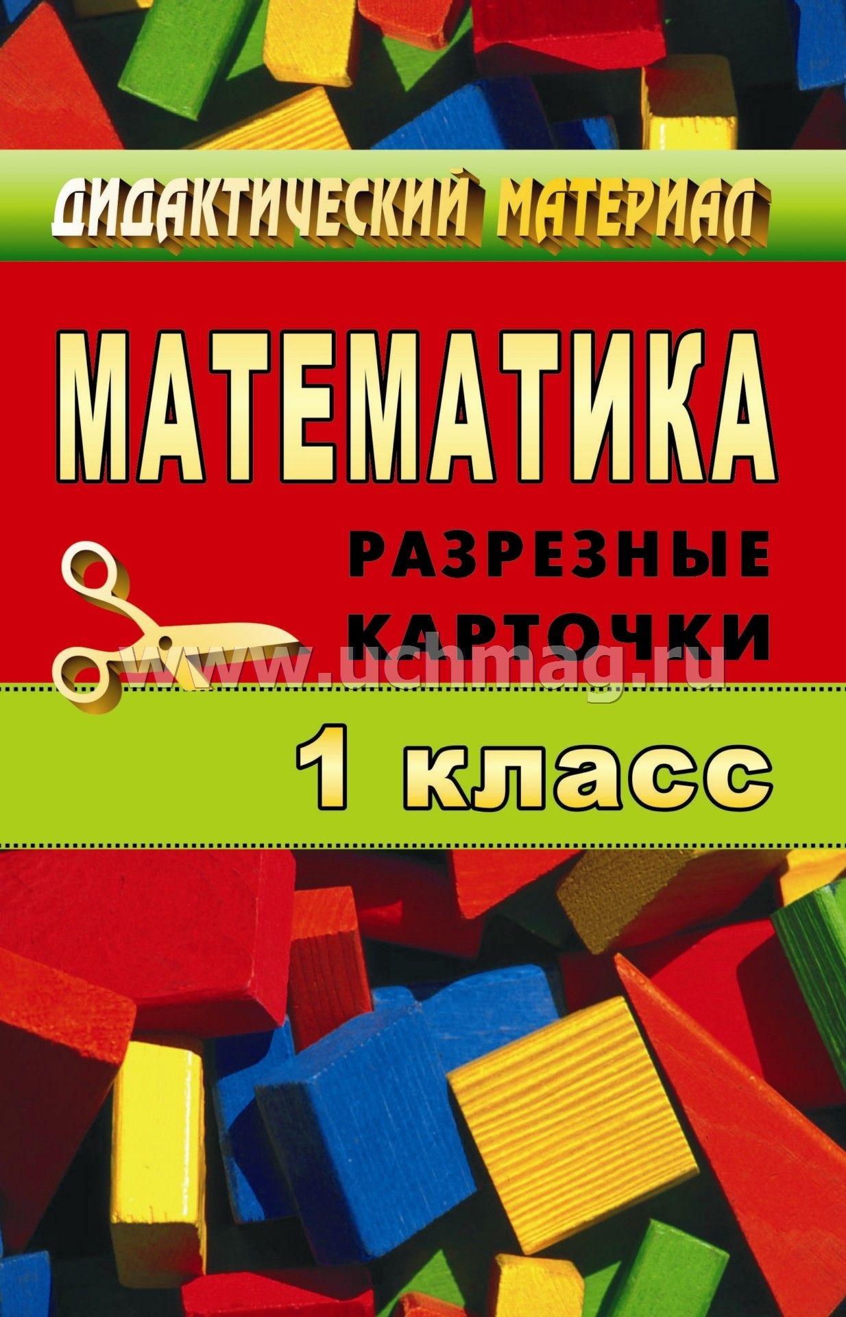 разрезные картинки математические