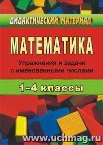 Математика. 1-4 кл. Упражнения и задачи с именованными числами