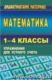 Математика. 1-4 классы: упражнения для устного счета