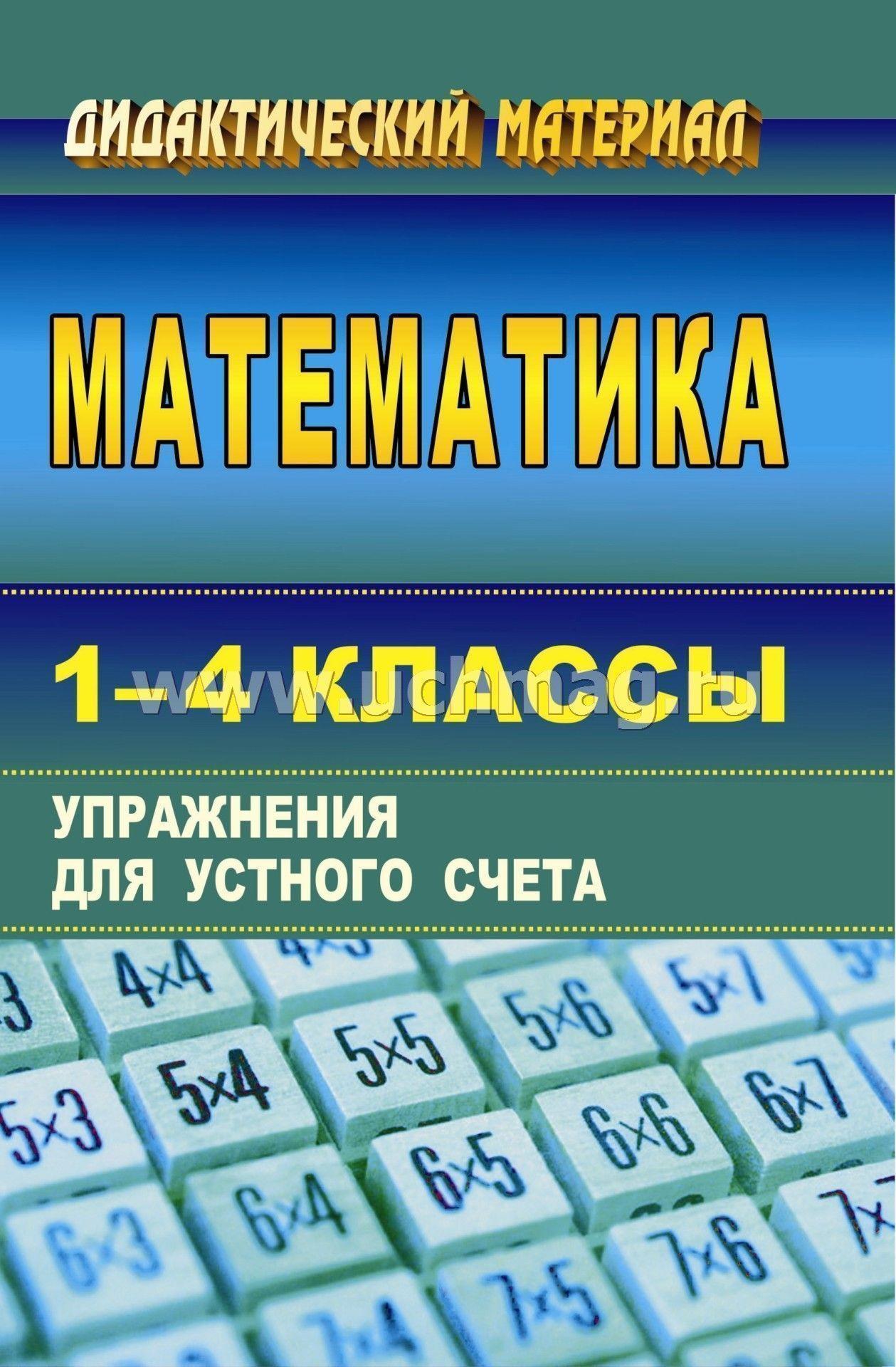 Разрезные карточки по математике для устного счета 1 класс