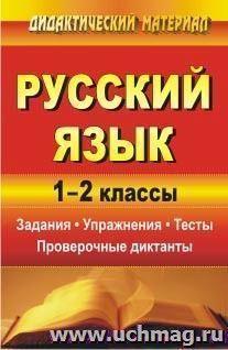 Русский язык. 1-2 классы: задания, упражнения, тесты, проверочные диктанты
