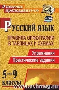 Русский язык. 5-9 классы: правила орфографии в таблицах и схемах. Упражнения, практические задания