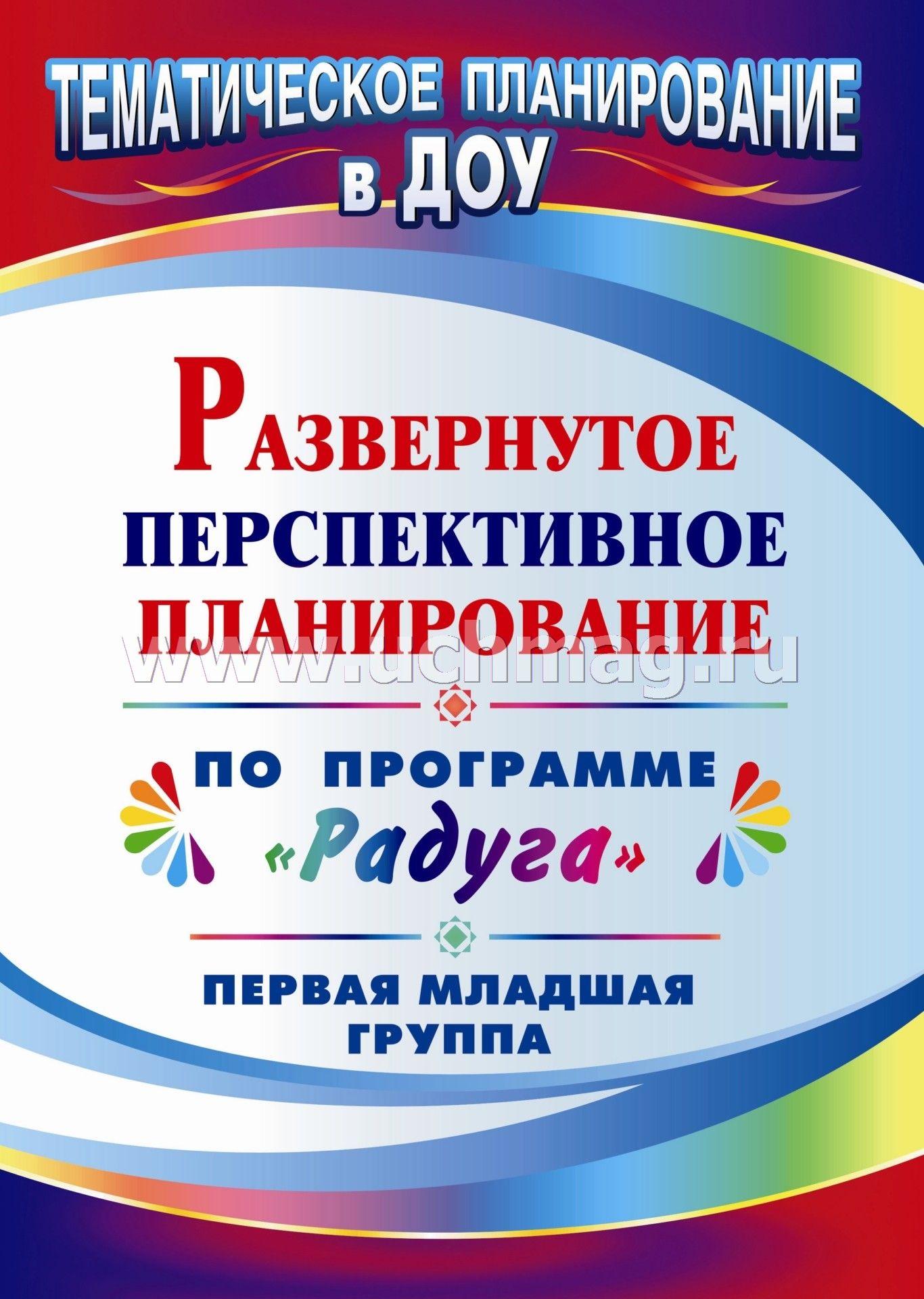 Программа радуга первая младшая группа скачать бесплатно