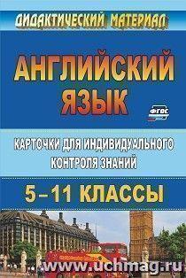 Английский язык. 5-11 классы: карточки для индивидуального контроля знаний
