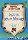Справочник школьного библиотекаря