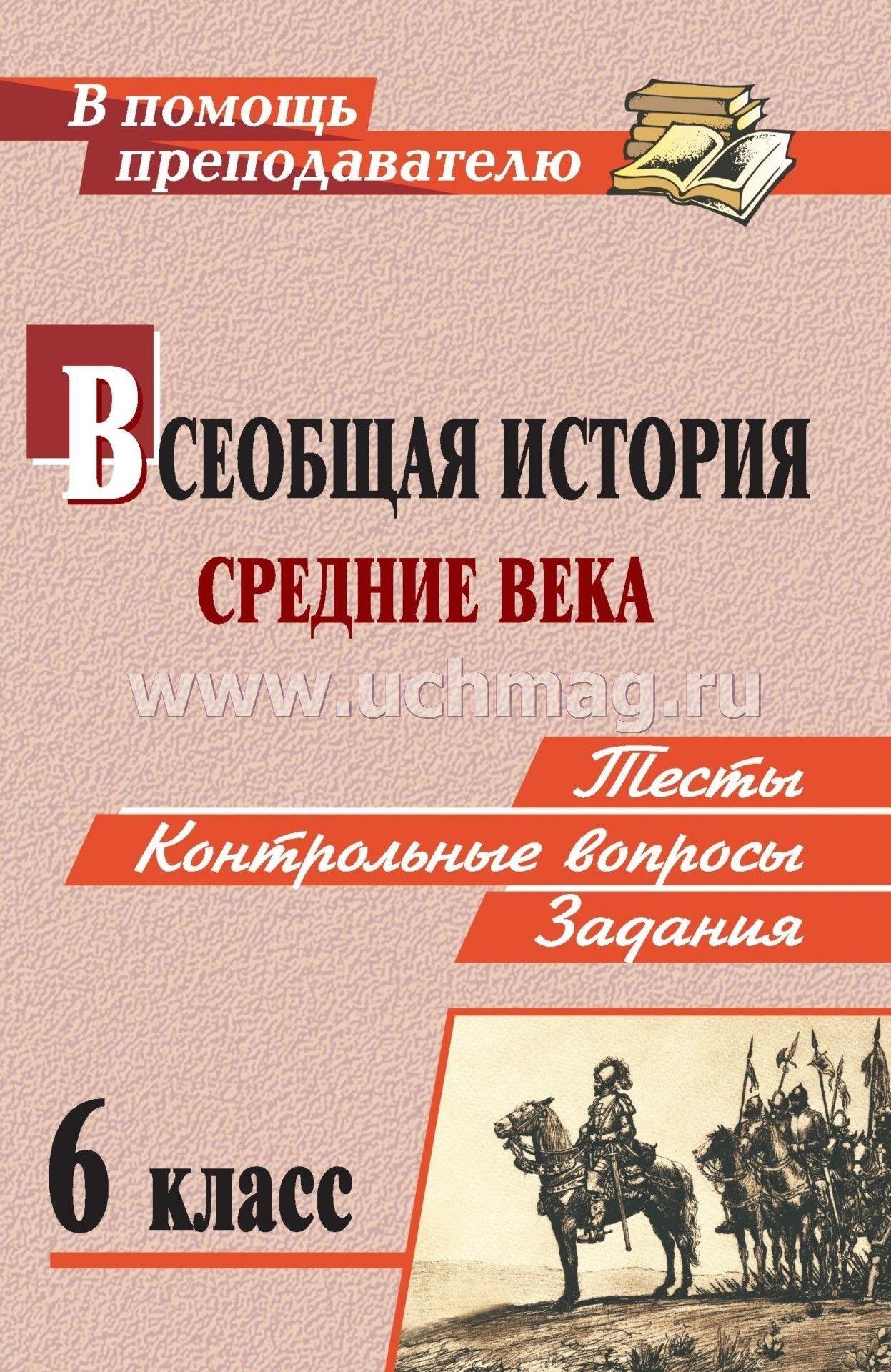 Открытые уроки в школепо истории россии в 6 классе тема: быт xv xvi вв