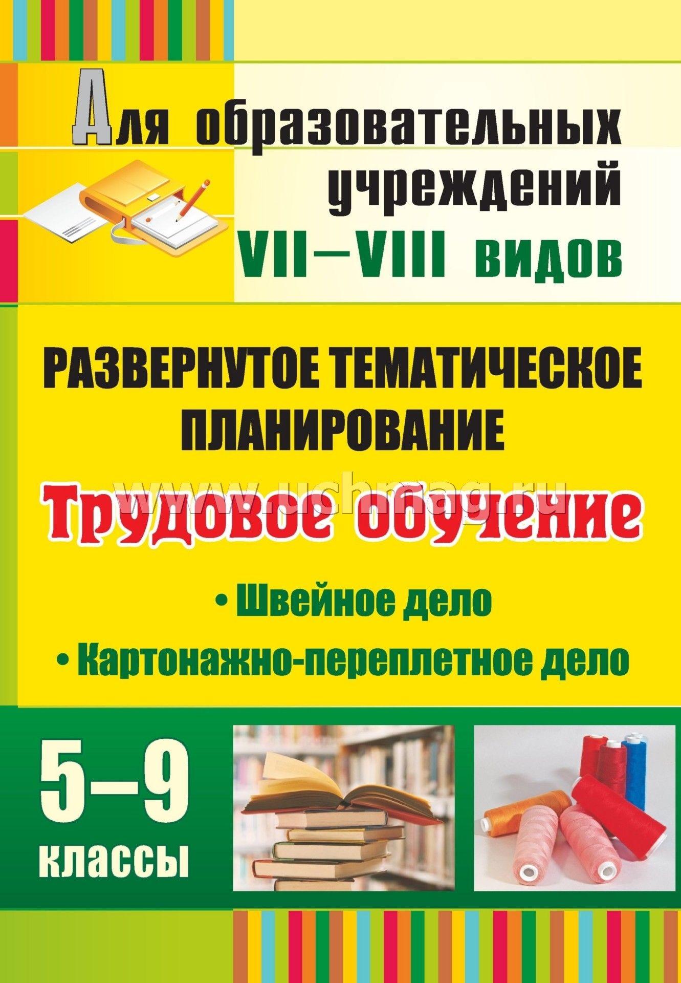 Тематическое планирование русский язык 3 класс 8вид