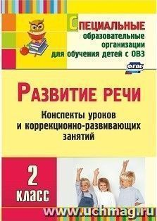 Развитие речи. 2 класс: конспекты уроков и коррекционно-развивающих занятий