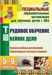 Трудовое обучение. Швейное дело. 5-9 классы: оценка учебных достижений, вариативные тестовые задания
