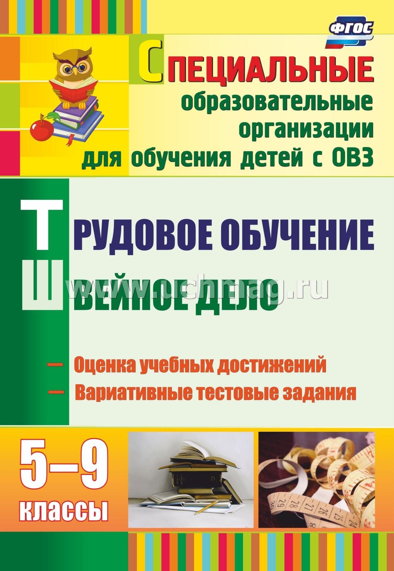 Воронкова программа тематическое планирование трудовое обучение 1 класс