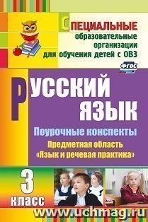 Русский язык. 3 класс: поурочные планы по учебнику А. К. Аксеновой, Э. В. Якубовской