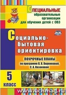 Социально-бытовая ориентировка. 5 класс: поурочные планы по программе В. В. Воронковой, С. А. Казаковой