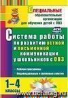 Система работы по развитию устной и письменной коммуникации у детей с ОВЗ. 1-4 классы: рабочие программы, индивидуальные и групповые занятия