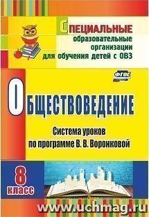 Обществоведение. 8 класс: система уроков по программе В. В. Воронковой