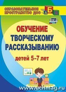 Творческое рассказывание: обучение детей 5-7 лет – купить по цене: 20,50 руб. в интернет-магазине УчМаг