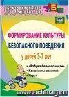 Формирование культуры безопасного поведения у детей 3-7 лет:  Азбука безопасности , конспекты занятий, игры