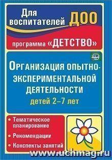 Организация опытно-экспериментальной деятельности детей 2-7 лет: тематическое планирование, рекомендации, конспекты занятий