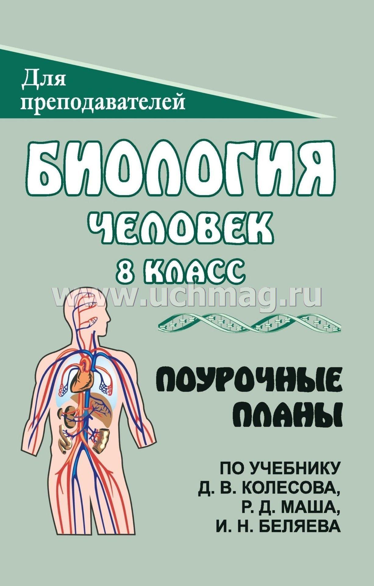 Биология 8 класс маш драгомилов скачать 21 предупреждение заболеваний сердца и сосудов