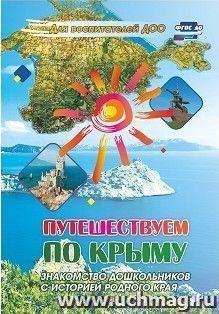 Путешествуем по Крыму. Знакомство дошкольников с историей родного края