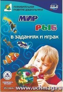 """Мир рыб в заданиях и играх: из серии """"Ознакомление с окружающим миром"""". Для детей 5-7 лет"""
