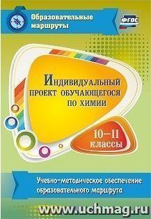 Индивидуальный проект обучающегося по химии. 10-11 классы: учебно-методическое обеспечение образовательного маршрута